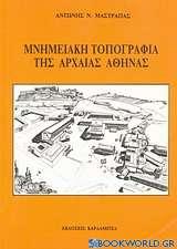 Μνημειακή τοπογραφία της αρχαίας Αθήνας