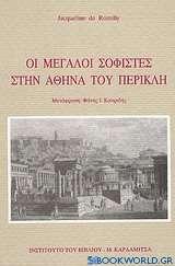 Οι μεγάλοι σοφιστές στην Αθήνα του Περικλή