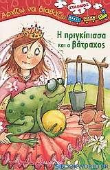 Η πριγκίπισσα και ο βάτραχος