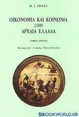 Οικονομία και κοινωνία στην αρχαία Ελλάδα