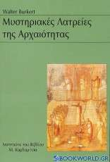 Μυστηριακές λατρείες της αρχαιότητας