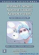 Βασικές αρχές νοσηλευτικής χειρουργείου