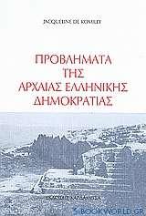 Προβλήματα της αρχαίας ελληνικής δημοκρατίας