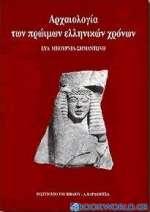 Αρχαιολογία των πρώιμων ελληνικών χρόνων
