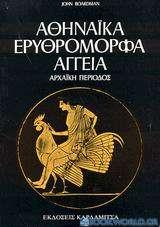 Αθηναϊκά ερυθρόμορφα αγγεία