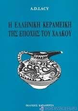 Η ελληνική κεραμεική της εποχής του χαλκού