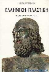 Ελληνική πλαστική: Κλασσική περίοδος