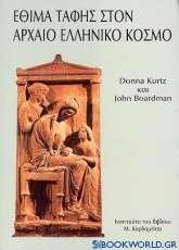 Έθιμα ταφής στον αρχαίο ελληνικό κόσμο