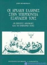 Οι αρχαίοι Έλληνες στην υπερπόντια εξάπλωσή τους