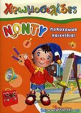 Νόντυ: Πολύχρωμα παιχνίδια