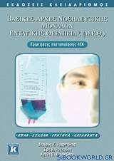 Βασικές αρχές νοσηλευτικής Μονάδων Εντατικής Θεραπείας (Μ.Ε.Θ.)