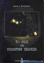Το φως στη βυζαντινή εκκλησία