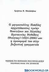 Ο μητροπολίτης Πισιδίας αρχιεπίσκοπος πρώην Θυατείρων και Μεγάλης Βρεταννίας Μεθόδιος (Φούγιας) (1924 - 2006) και η προσφορά του στην βυζαντινή γραμματεία