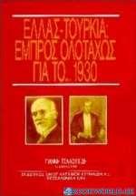 Ελλάς - Τουρκία, εμπρός ολοταχώς για το 1930