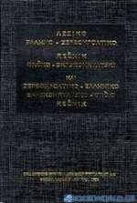 Λεξικό ελληνο-σερβοκροατικό και σερβοκροατικο-ελληνικό