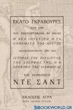 Εκατό γκραβούρες του 1797 που εικονογραφούν το βιβλίο Η νέα Ιουστίνη ή τα παθήματα της αρετής