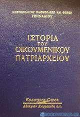Ιστορία του Οικουμενικού Πατριαρχείου