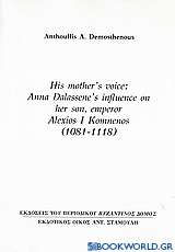 His Mother's Voice: Anna Dalassene's Influence on Her Son, Emperor Alexios I Komnenos (1081 - 1118)