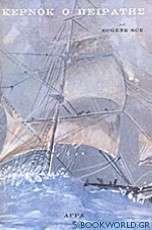 Κέρνοκ ο πειρατής