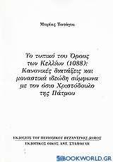 Το τυπικό του Όρους των Κελλίων (1088): Κανονικές διατάξεις και μοναστικά ιδεώδη σύμφωνα με τον όσιο Χριστόδουλο της Πάτμου