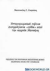 Υστερορωμαϊκά πήλινα ενσφράγιστα ιγδία από την αρχαία Μεσσήνη