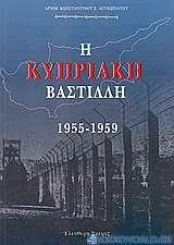 Η Κυπριακή Βαστίλλη 1955 - 1959