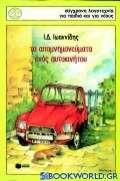 Τα απομνημονεύματα ενός αυτοκινήτου