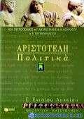 Αριστοτέλη Πολιτικά Γ΄ ενιαίου λυκείου