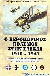 Ο αεροπορικός πόλεμος στην Ελλάδα 1940 - 1941