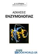 Ασκήσεις ενζυμολογίας
