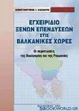 Εγχειρίδιο ξένων επενδύσεων στις βαλκανικές χώρες