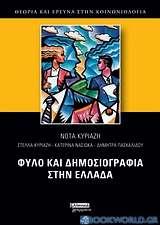 Φύλο και δημοσιογραφία στην Ελλάδα