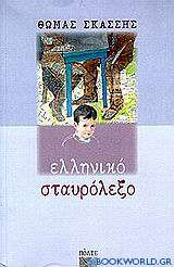 Ελληνικό σταυρόλεξο