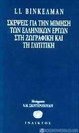 Σκέψεις για τη μίμηση των ελληνικών έργων στη ζωγραφική και τη γλυπτική