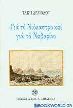 Για το Νιόκαστρο και για το Ναβαρίνο