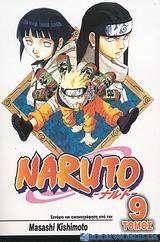 Naruto: Νέτζι και Χινάτα