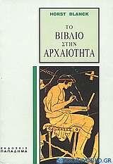 Το βιβλίο στην αρχαιότητα