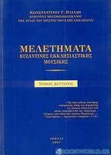 Μελετήματα βυζαντινής εκκλησιαστικής μουσικής