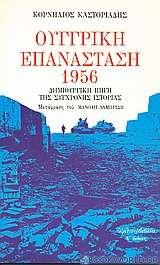 Ουγγρική επανάσταση 1956