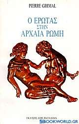 Ο έρωτας στην αρχαία Ρώμη