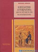 Η βυζαντινή αυτοκρατορία από το 1025 έως το 1204