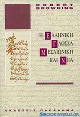 Η ελληνική γλώσσα, μεσαιωνική και νέα