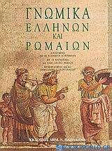 Γνωμικά Ελλήνων και Ρωμαίων