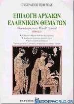 Επιλογή αρχαίων ελληνικών θεμάτων