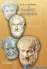 Οι Έλληνες φιλόσοφοι