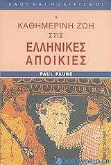 Η καθημερινή ζωή στις ελληνικές αποικίες