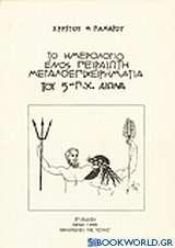 Το ημερολόγιο ενός Πειραιώτη μεγαλοεπιχειρηματία του 5ου π.Χ. αιώνα