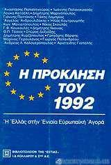 Η πρόκληση του 1992