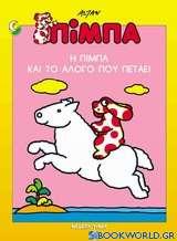 Η Πίμπα και το άλογο που πετάει