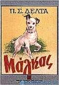Μάγκας